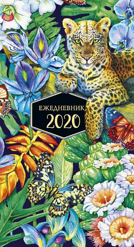 Календарь Арт Дизайн Ежедневник Тропический 2020