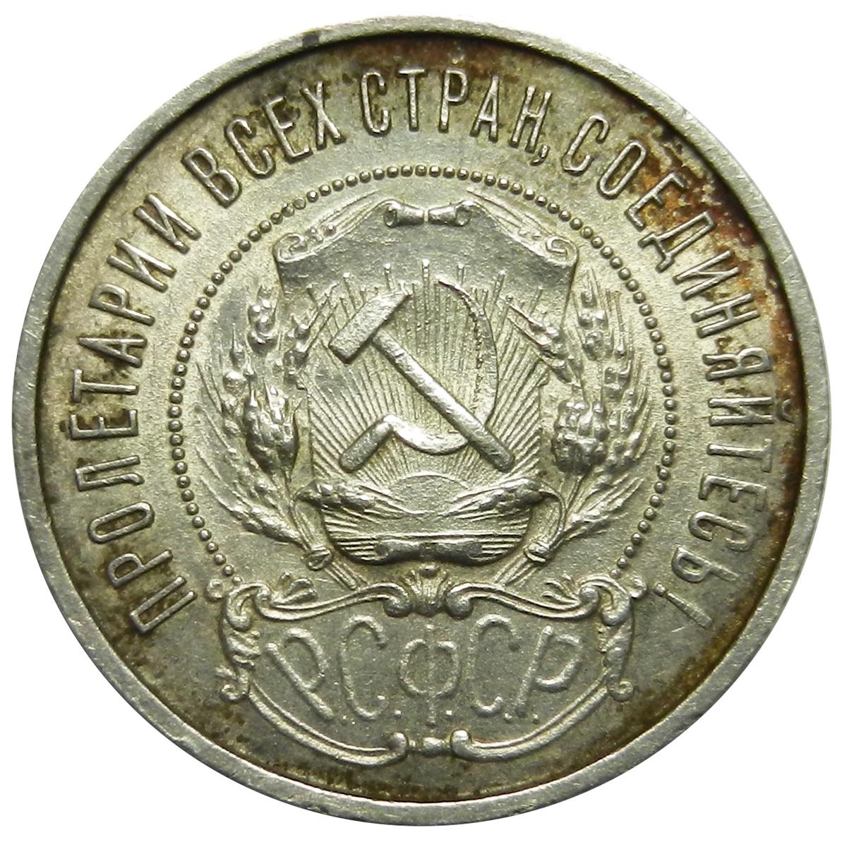 Монета 50 копеек. РСФСР, 1922 год (ПЛ XF)