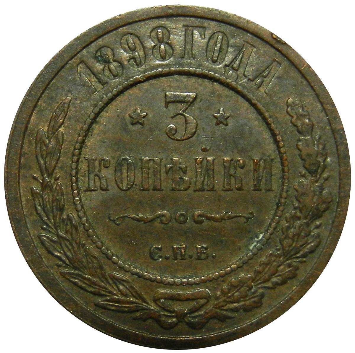 Монета 3 копейки. Медь. Российская Империя, 1898 год (СПБ) XF