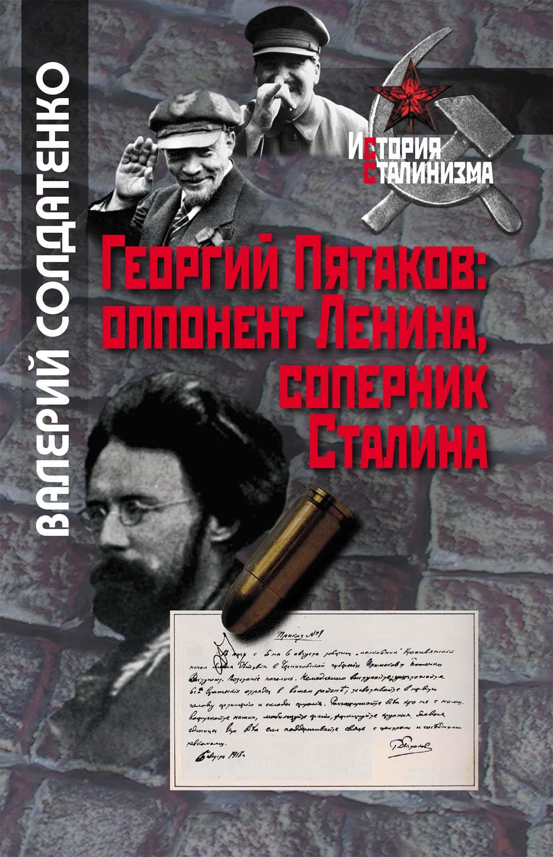 Солдатенко Валерий Георгий Пятаков:оппонент Ленина, соперник Сталина
