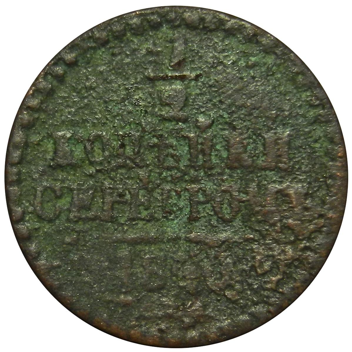 Монета 1/2 копейки серебром. Медь. Российская Империя, 1840 год (ЕМ) VF