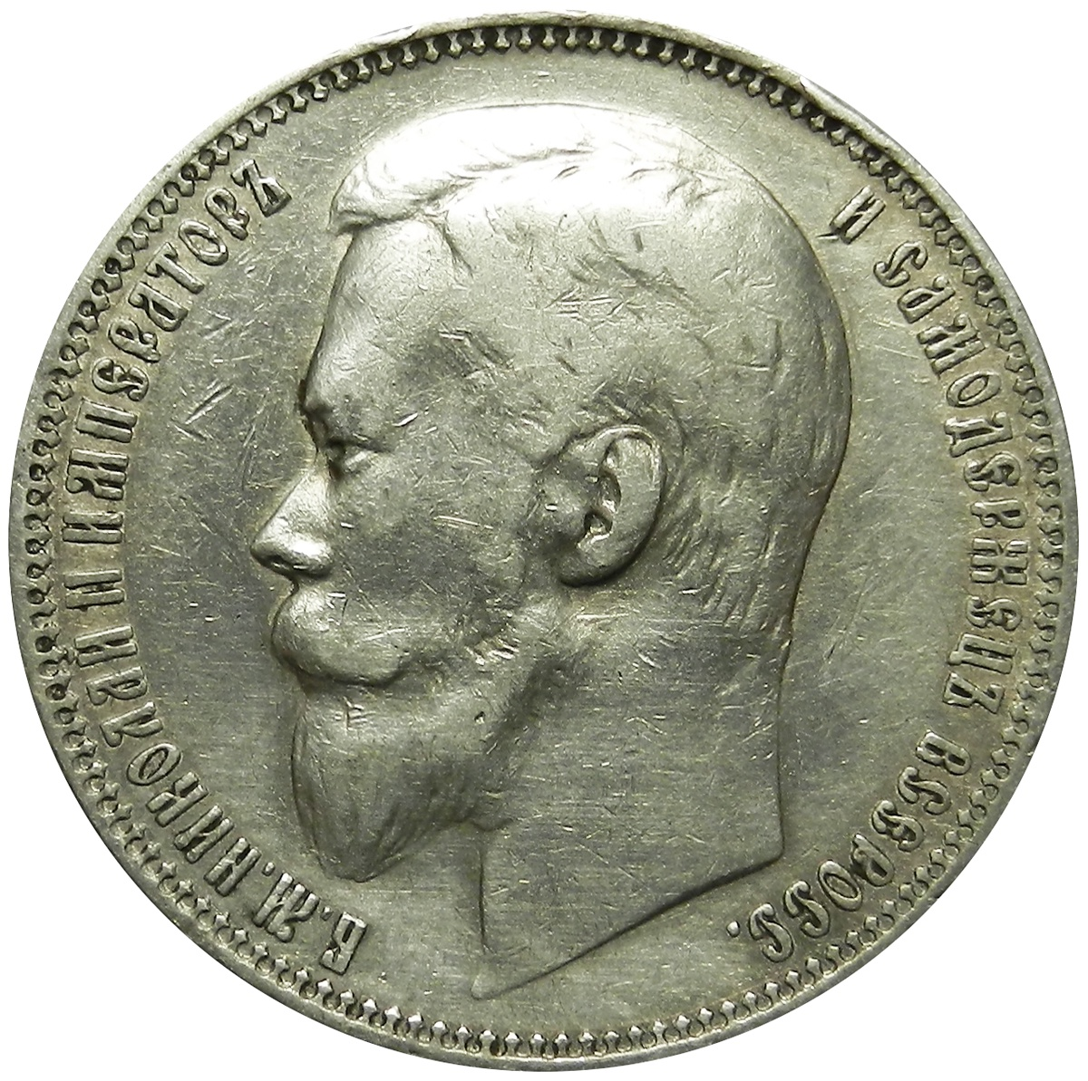 Монета Рубль. Российская Империя, 1900 год (ФЗ) XF
