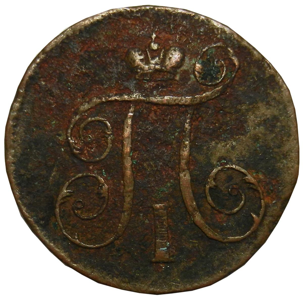 Монета 1 копейка. Медь. Российская Империя, 1798 год (ЕМ) VF