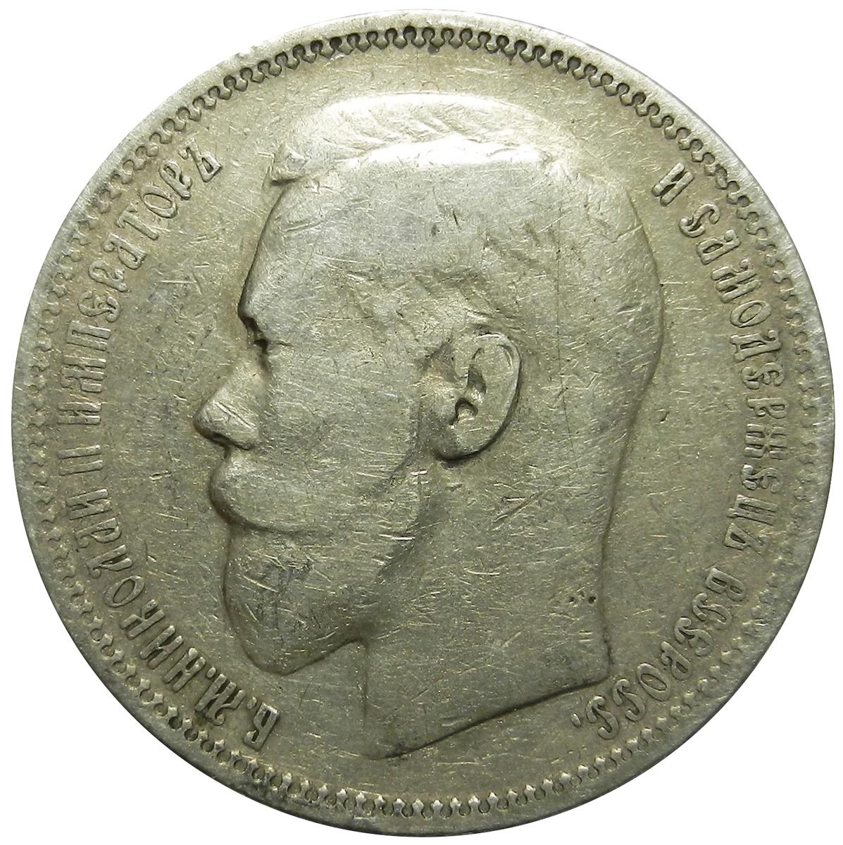 Монета Рубль. Российская Империя, 1896 год (Одна звезда (Париж)) XF+
