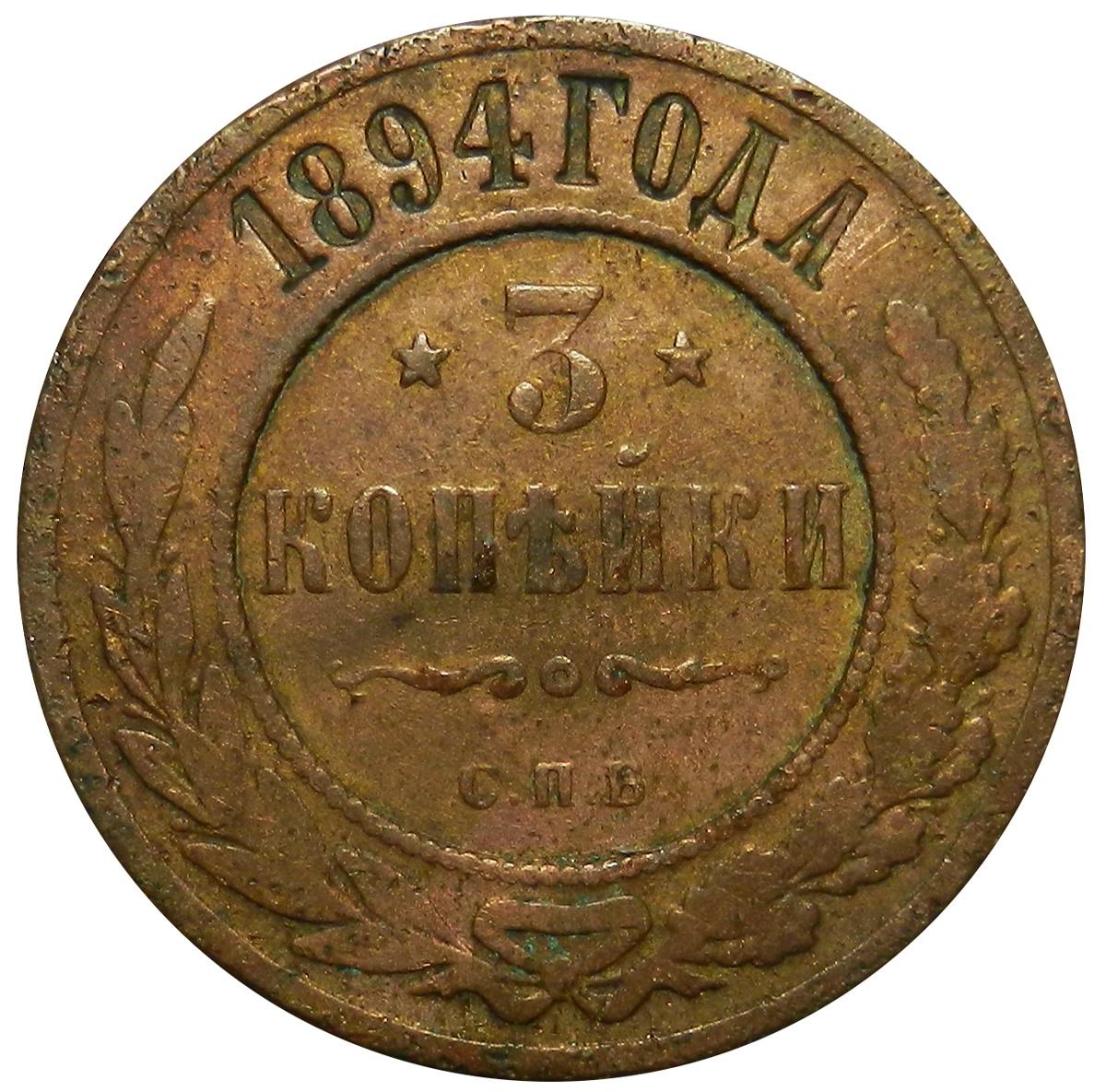 Монета 3 копейки. Медь. Российская Империя, 1894 год (СПБ) VF
