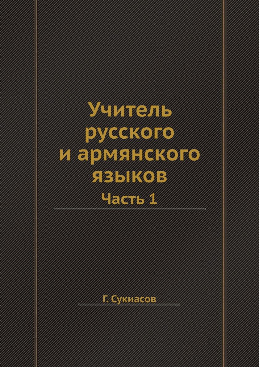 Г. Сукиасов Учитель русского и армянского языков. Часть 1