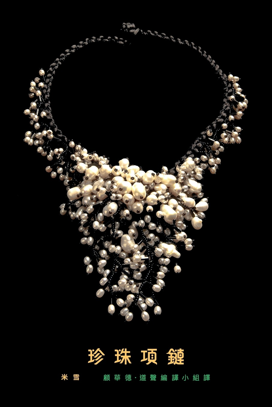 Mi Xue A Pearl Necklace. traditional Chinese translation