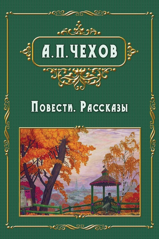 Povesti i rasskazy - Повести. Рассказы
