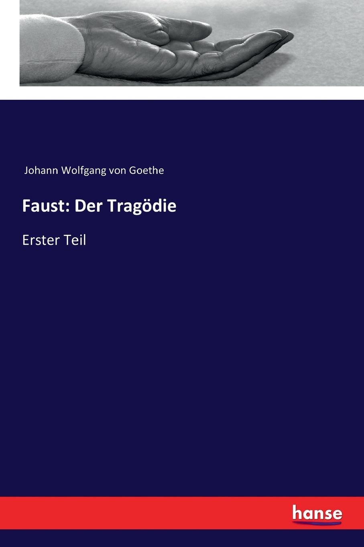 Johann Wolfgang von Goethe Faust. Der Tragodie katrin bänsch die margareten tragodie margaretes entwicklung in goethes faust der tragodie erster teil