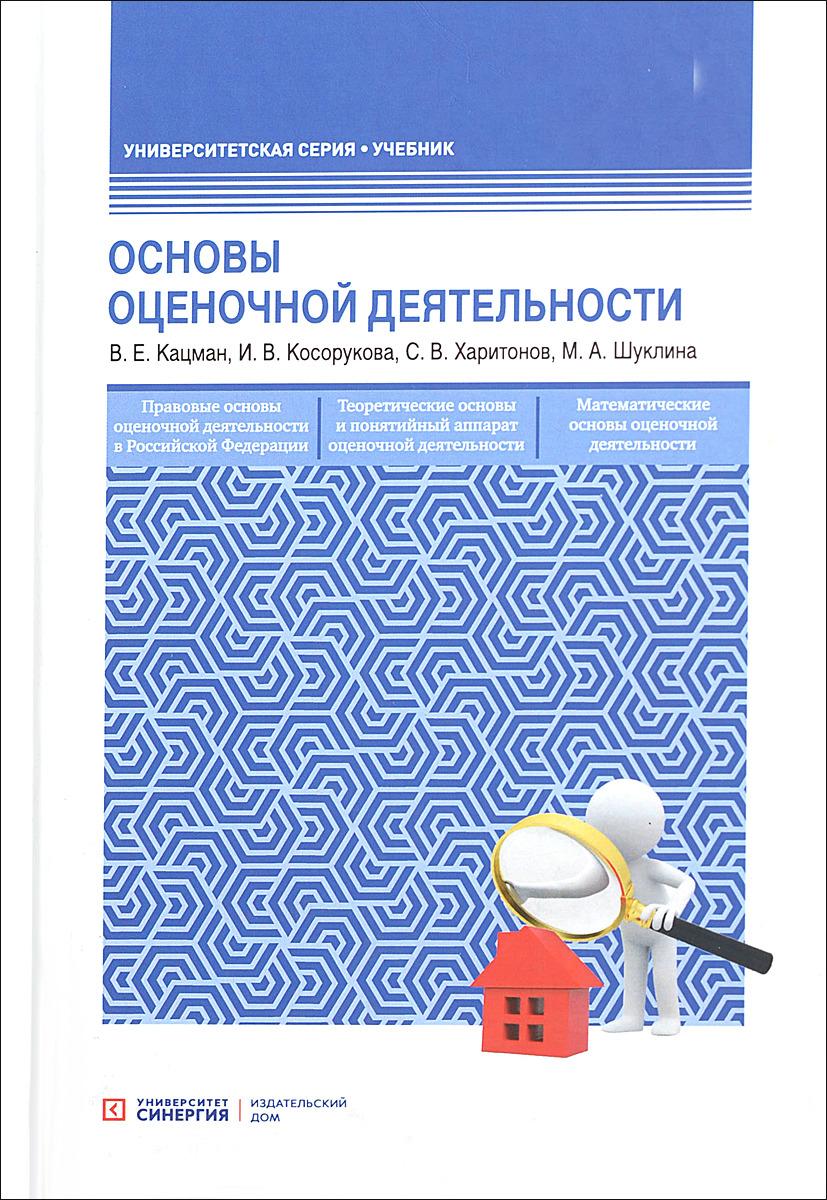 В. Е. Кацман, И. В. Косорукова, С. В. Харитонов, М. А. Шуклина Основы оценочной деятельности. Учебник
