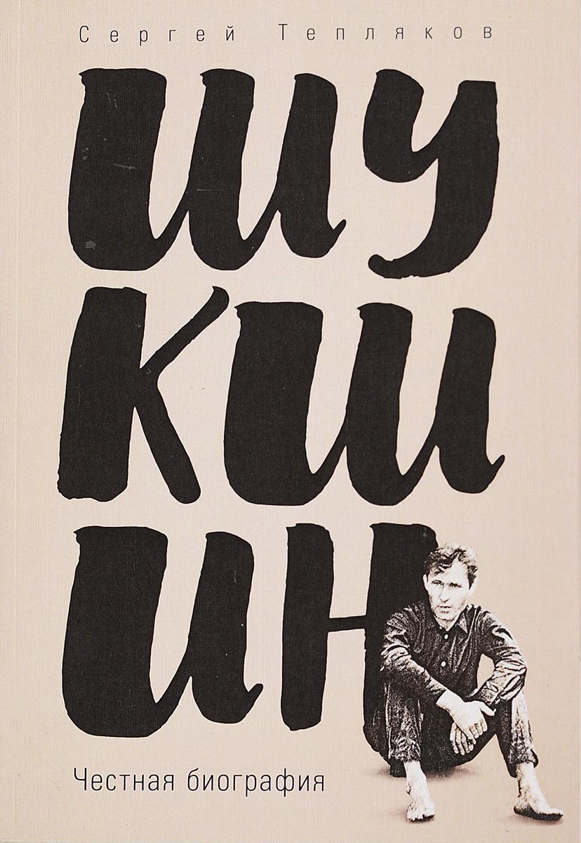 Тепляков С. А. Шукшин. Честная биография виктор григорьевич тепляков письма из болгарии писаны во время кампании 1829 г