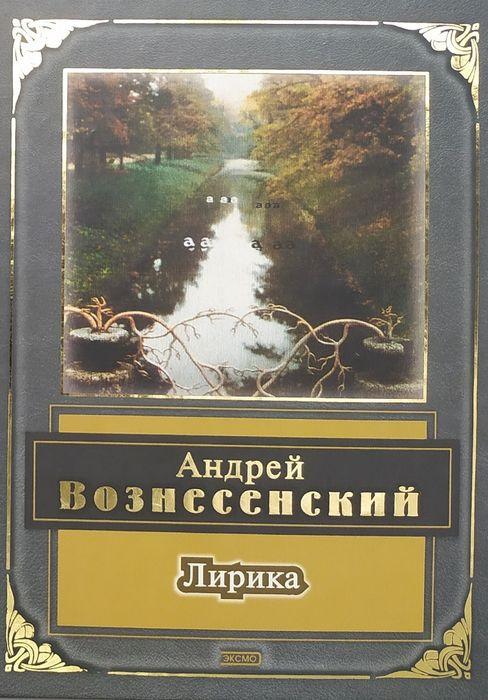 Вознесенский Андрей Андрей Вознесенский. Лирика