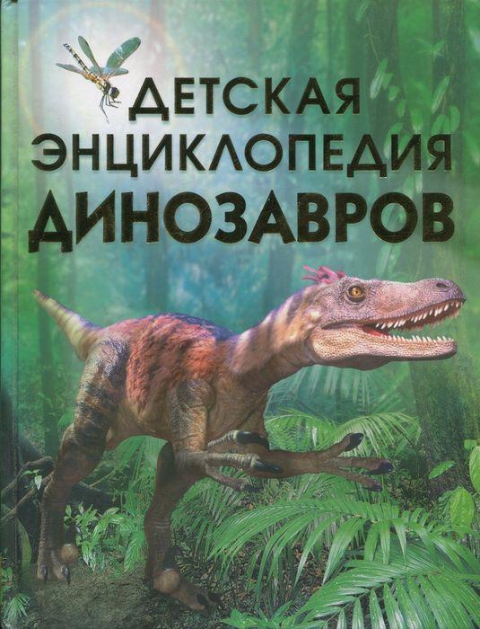 Тэплин Сэм Детская энциклопедия динозавров