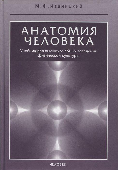 Иваницкий М.Ф. Анатомия человека. Учебник для высших учебных заведений физической культуры