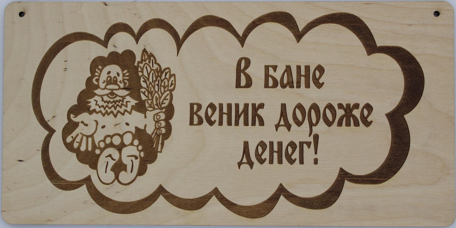 Табличка для бани RiForm