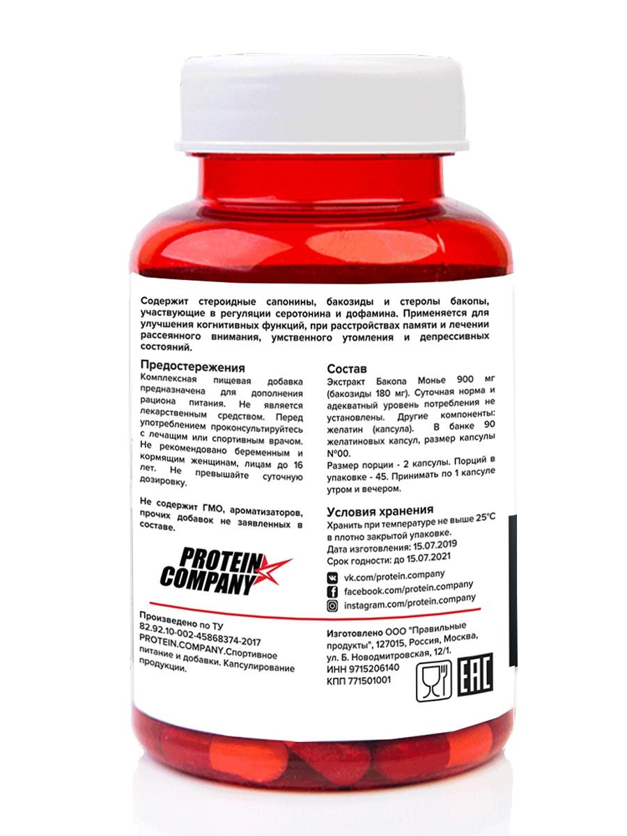 Экстракт бакопа монье / 90 капсул / 450 мг в капсуле / 45 порций / PROTEIN.COMPANY