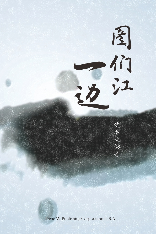 美国中学科学拓展课程·技术的历程:科学革命时期 Qiaosheng Shen Encounters on one side of the Tuman River