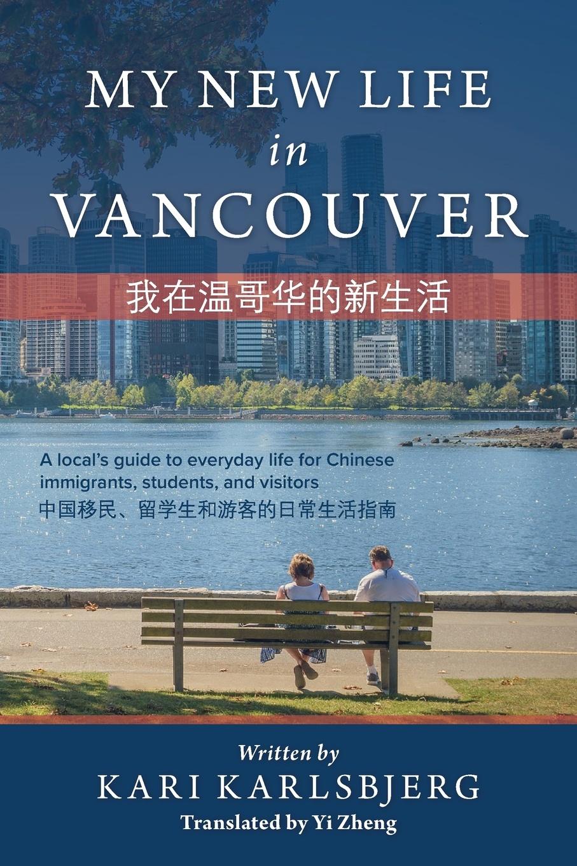 Kari Karlsbjerg My New Life in Vancouver николай воропаев учим китайский язык от иероглифа к слову 学习汉 语:从字到词