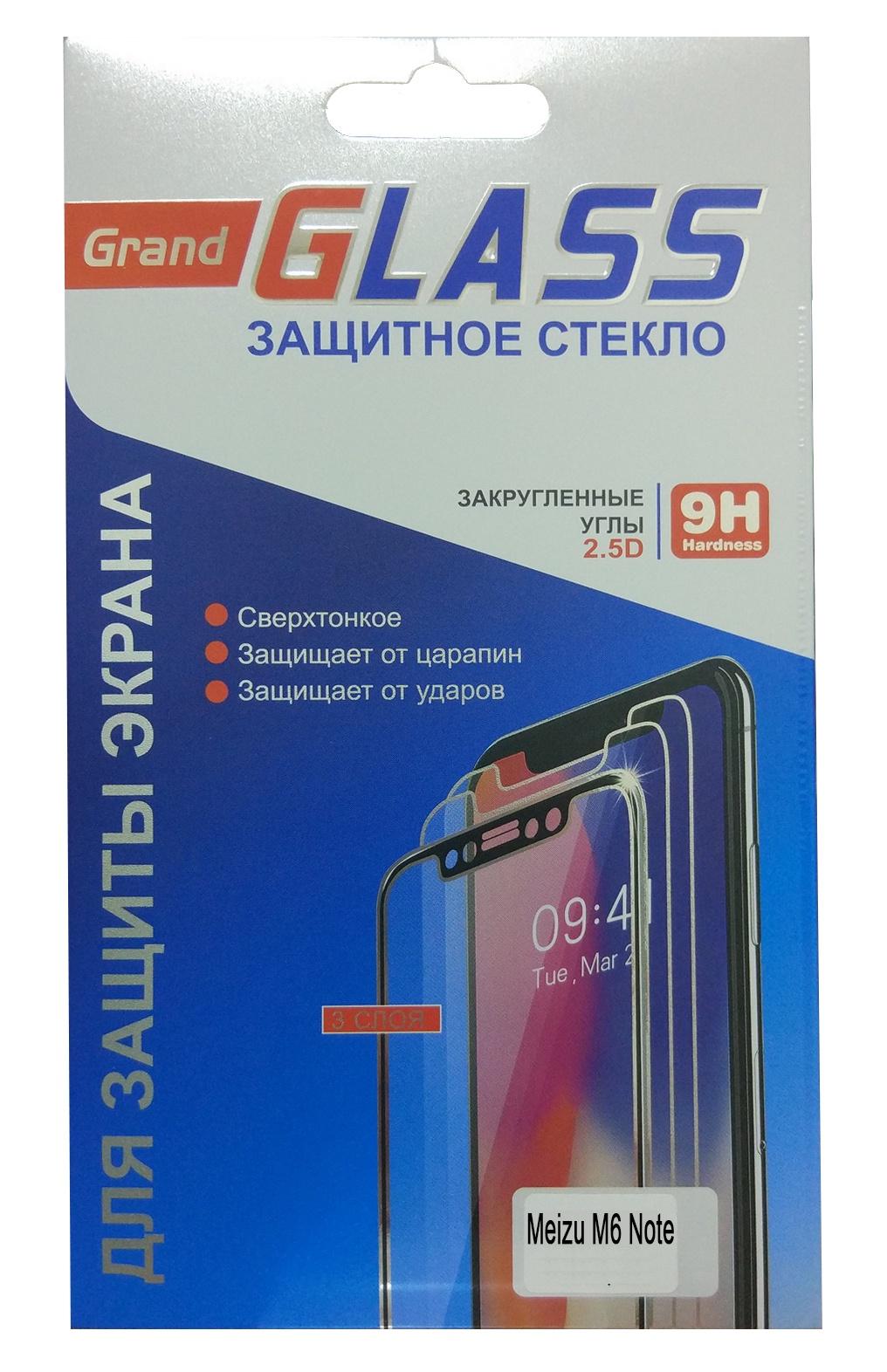 Защитное стекло Meizu M6 Note цена и фото