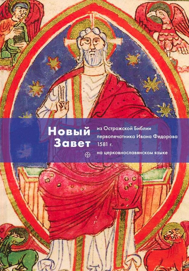 Новый Завет из Острожской Библии первопечатника Ивана Федорова
