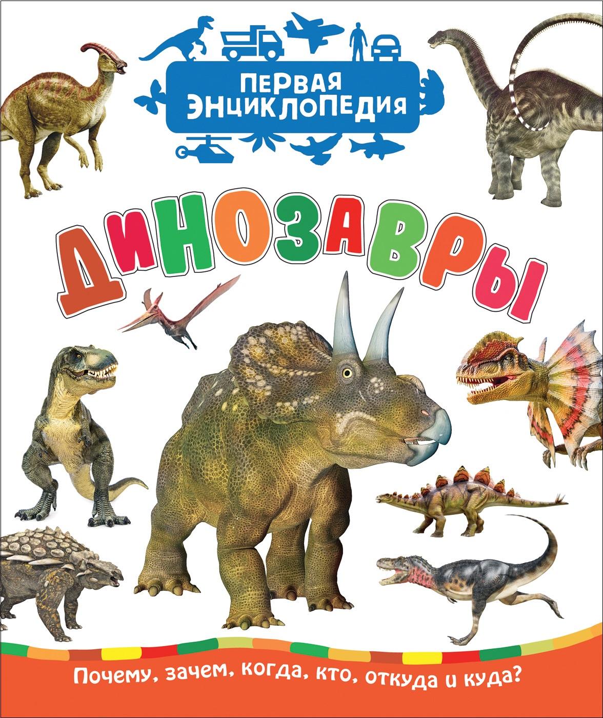Динозавры. Первая энциклопедия.