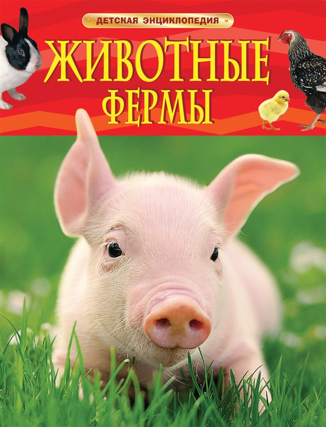 Детская энциклопедия \