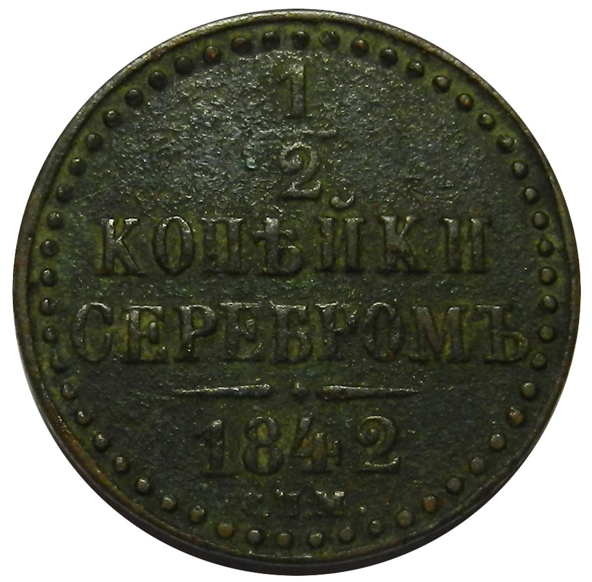 Монета 1/2 копейки серебром. Медь. Российская Империя, 1842 год (СПМ) XF+ монета 1 копейка серебром медь российская империя 1840 год спм xf