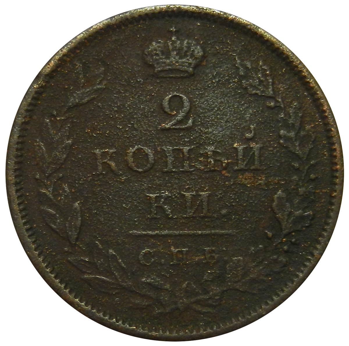 Монета 2 копейки. Медь. Российская Империя, 1810 год (СПБ ФГ) (Обычный орел) ХF