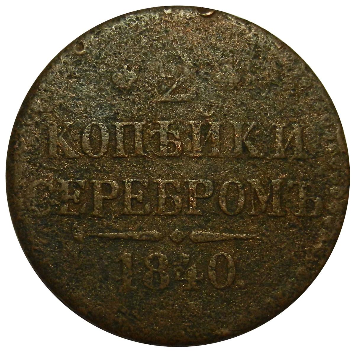 Монета 2 копейки серебром. Медь. Российская Империя, 1840 год (ЕМ) VF