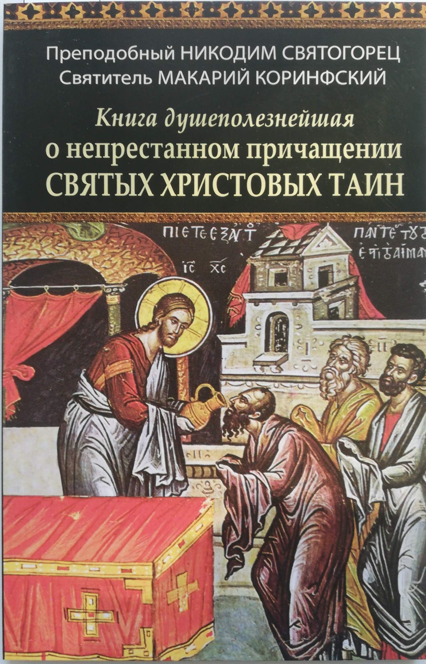 Поздравление с причастием святых христовых тайн картинки