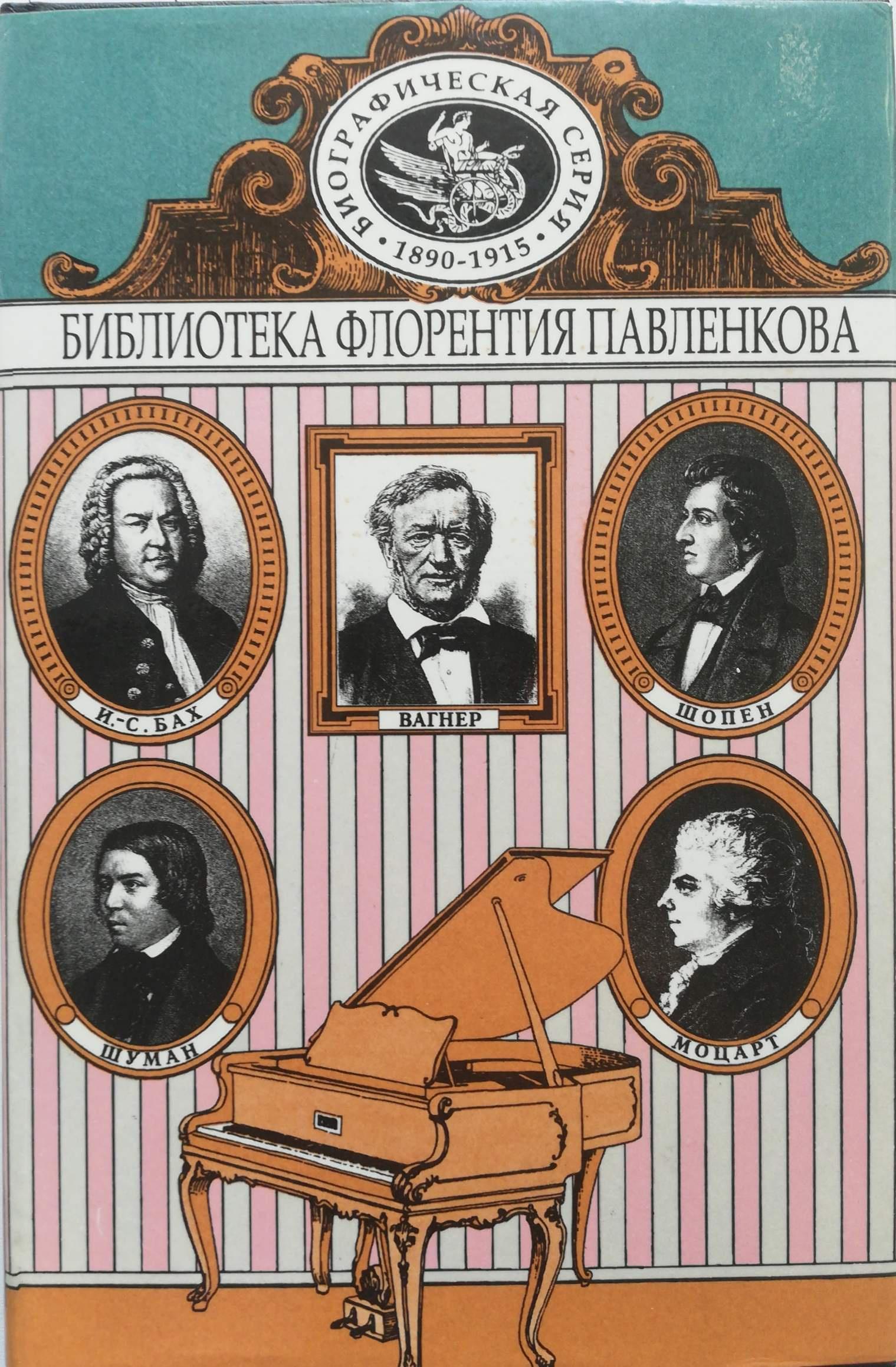 И.-С. Бах. Моцарт. Шопен. Шуман. Вагнер. Биографические повествования