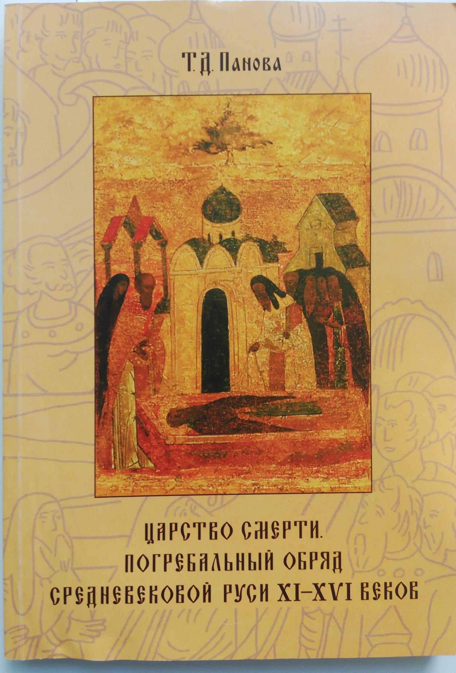 Т.Д.Панова Царство смерти. Погребальный обряд средневековой Руси XI-XVI веков