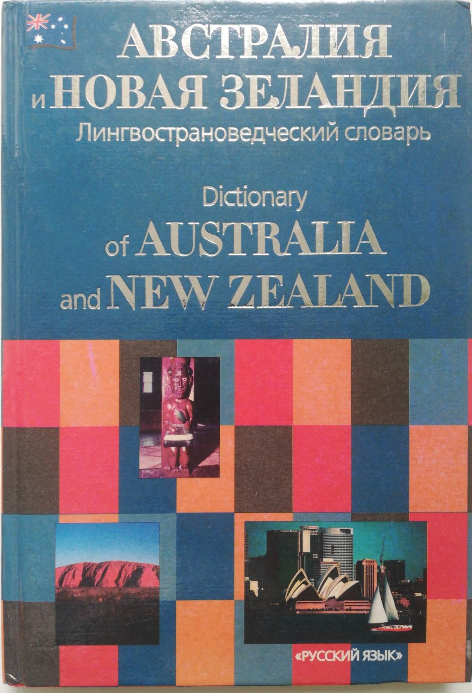 В.В.Ощепкова Австралия и Новая Зеландия. Лингвострановедческий словарь / Dictionary of Australia and New Zealand