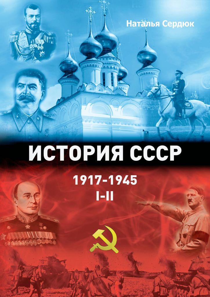 История СССР 1917-1945
