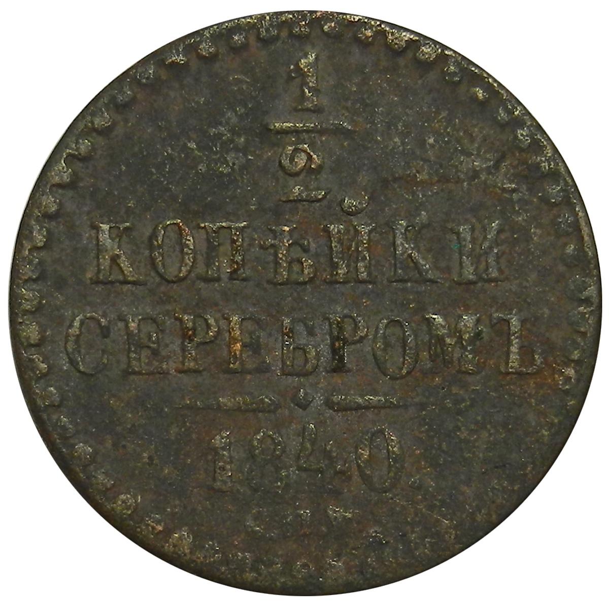 Монета 1/2 копейки серебром. Медь. Российская Империя, 1840 год (СПМ) VF-XF монета 1 копейка серебром медь российская империя 1840 год спм xf