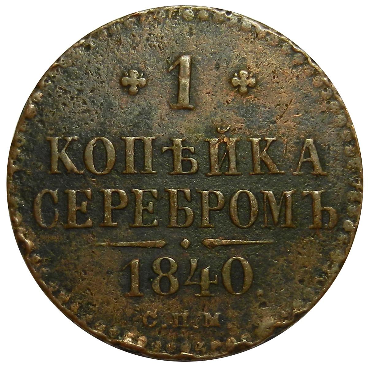 Монета 1 копейка серебром. Медь. Российская Империя, 1840 год (СПМ) XF+ монета 1 копейка серебром медь российская империя 1840 год спм xf