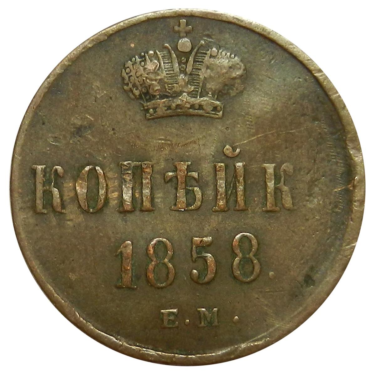 Монета Копейка. Медь. Российская Империя, 1858 год (ЕМ) VF+