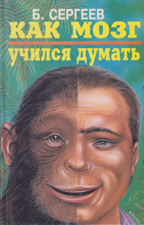 Сергеев Борис Федорович Как мозг учился думать
