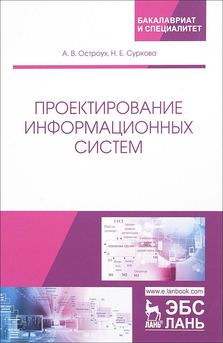 Остроух А.В., Суркова Н.Е. Проектирование информационных систем
