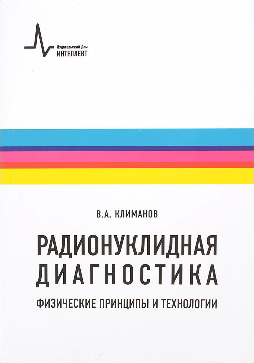 В.А. Климанов Радионуклидная диагностика: физические принципы и технологии