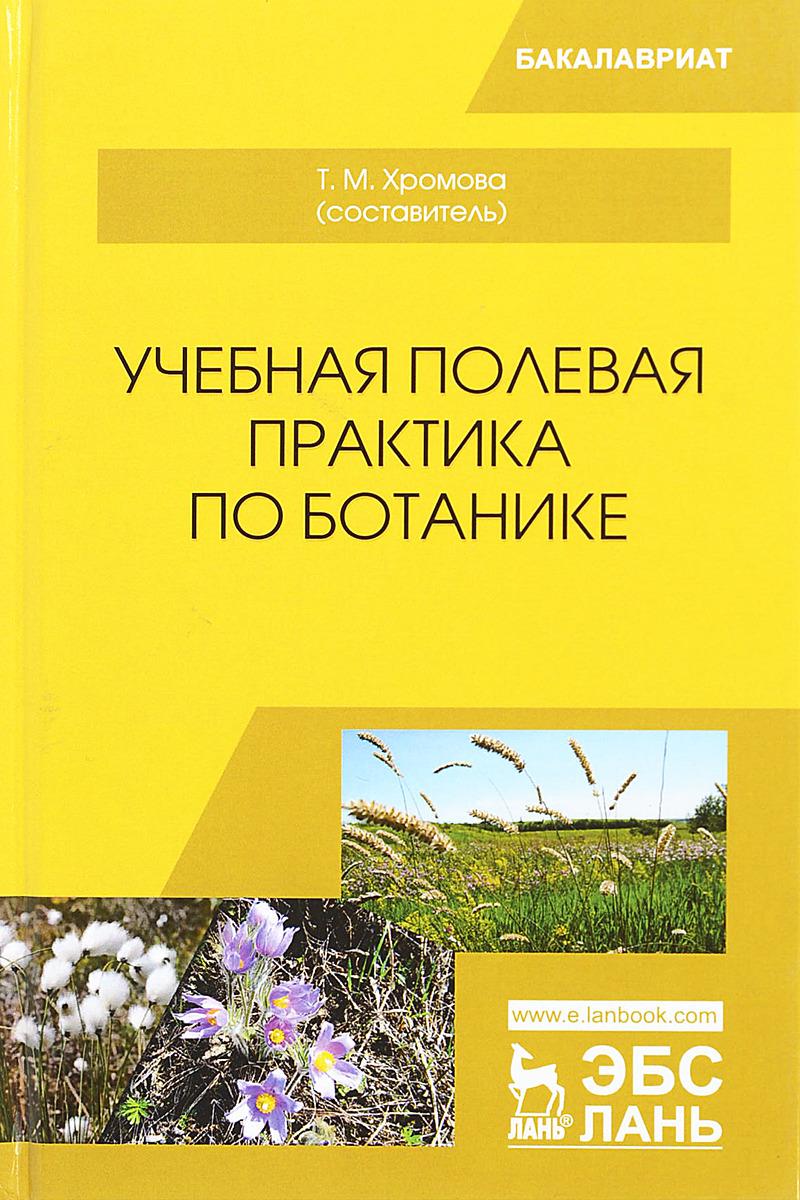 Хромова Т.М. (сост.) Учебная полевая практика по ботанике. Учебное пособие