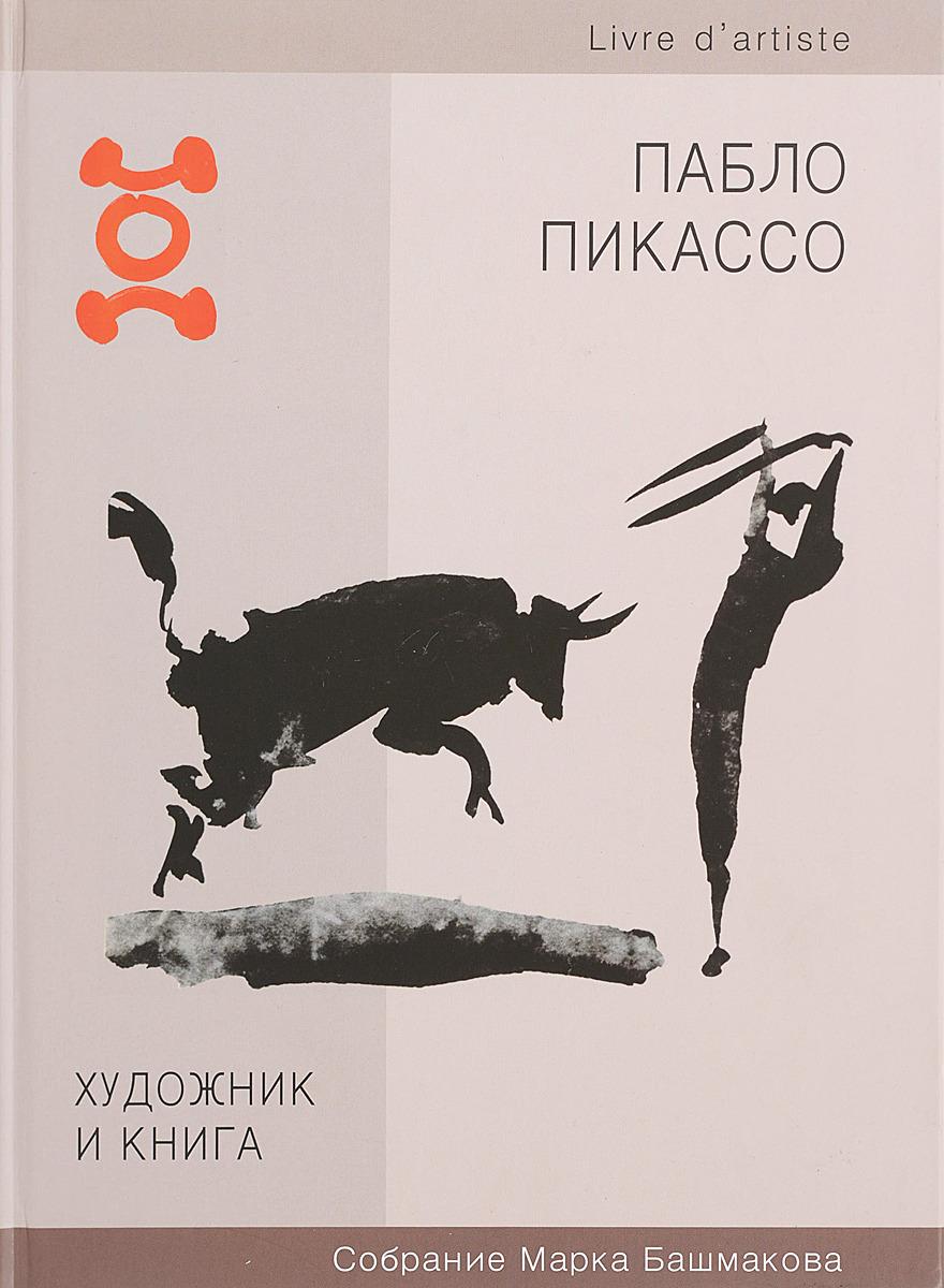 Пабло Пикассо Художник и книга. Книги из собраний Марка Башмакова. Книга 5. Пабло Пикассо