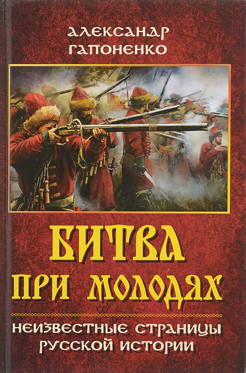 Гапоненко А.В. Битва при Молодях. Неизвестные страницы русской истории