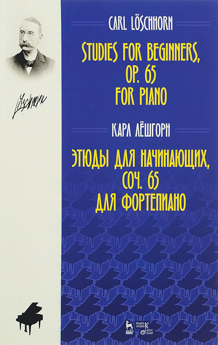 Лёшгорн К.А. Этюды для начинающих, соч. 65. Для фортепиано. Ноты