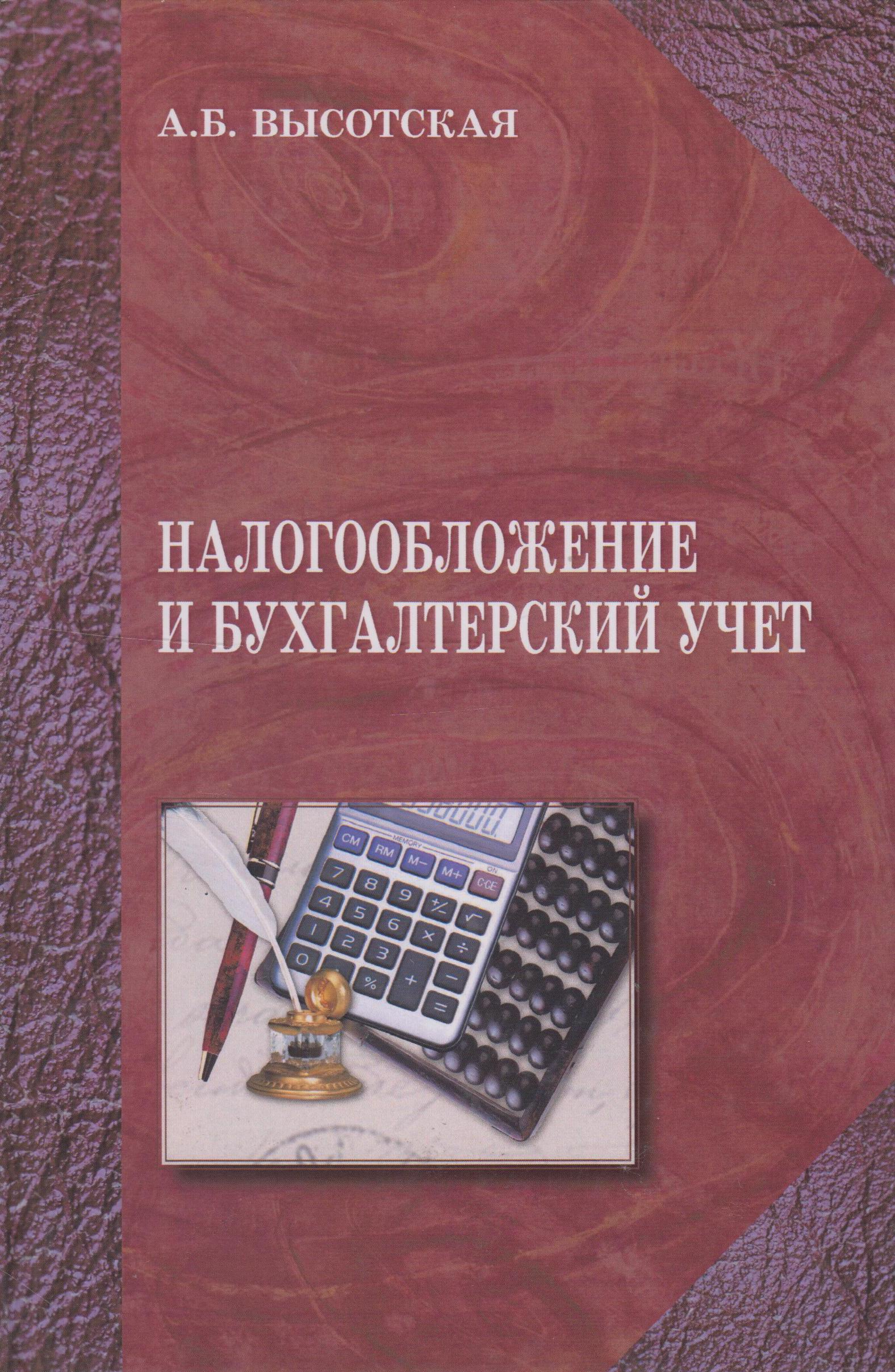 Высотская Анна Борисовна Налогообложение и бухгалтерский учёт