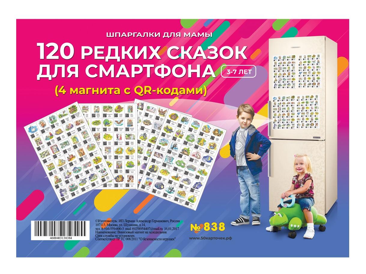 120 редких сказок для смартфона 3-7 лет (4 магнита А4 с QR кодами на холодильник)