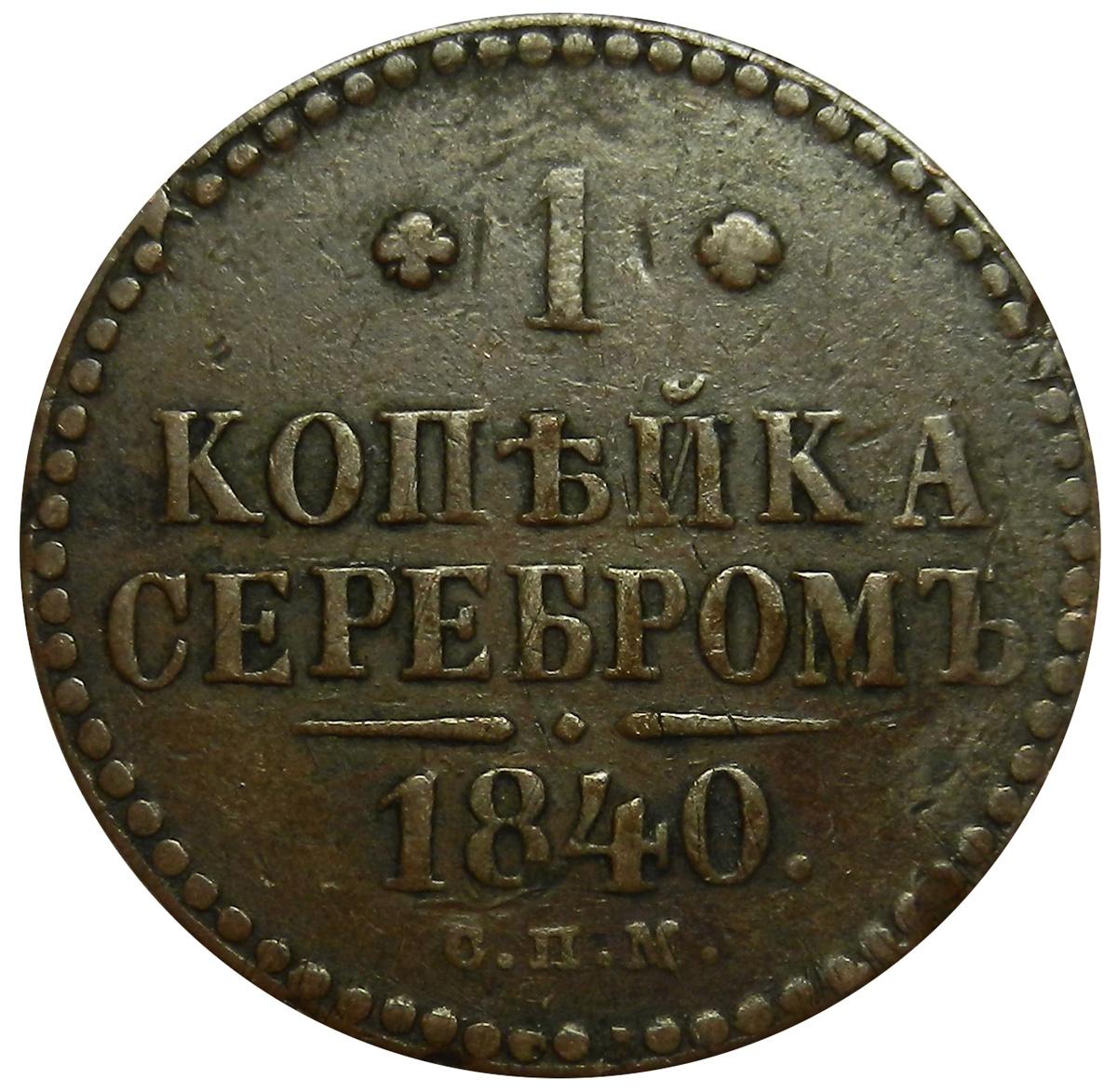 Монета 1 копейка серебром. Медь. Российская Империя, 1840 год (СПМ) XF монета 1 копейка серебром медь российская империя 1840 год спм xf