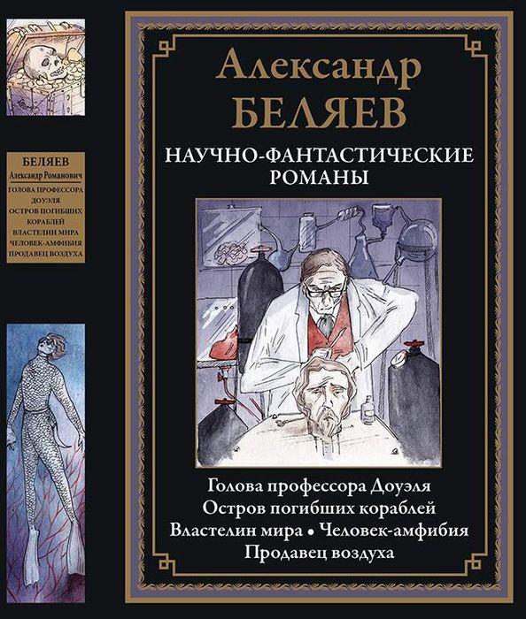 Научно-фантастические романы | Беляев Александр Романович
