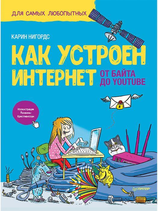 Карин Нигордс, Йоханна Кристианссон Как устроен Интернет. От байта до YouTube