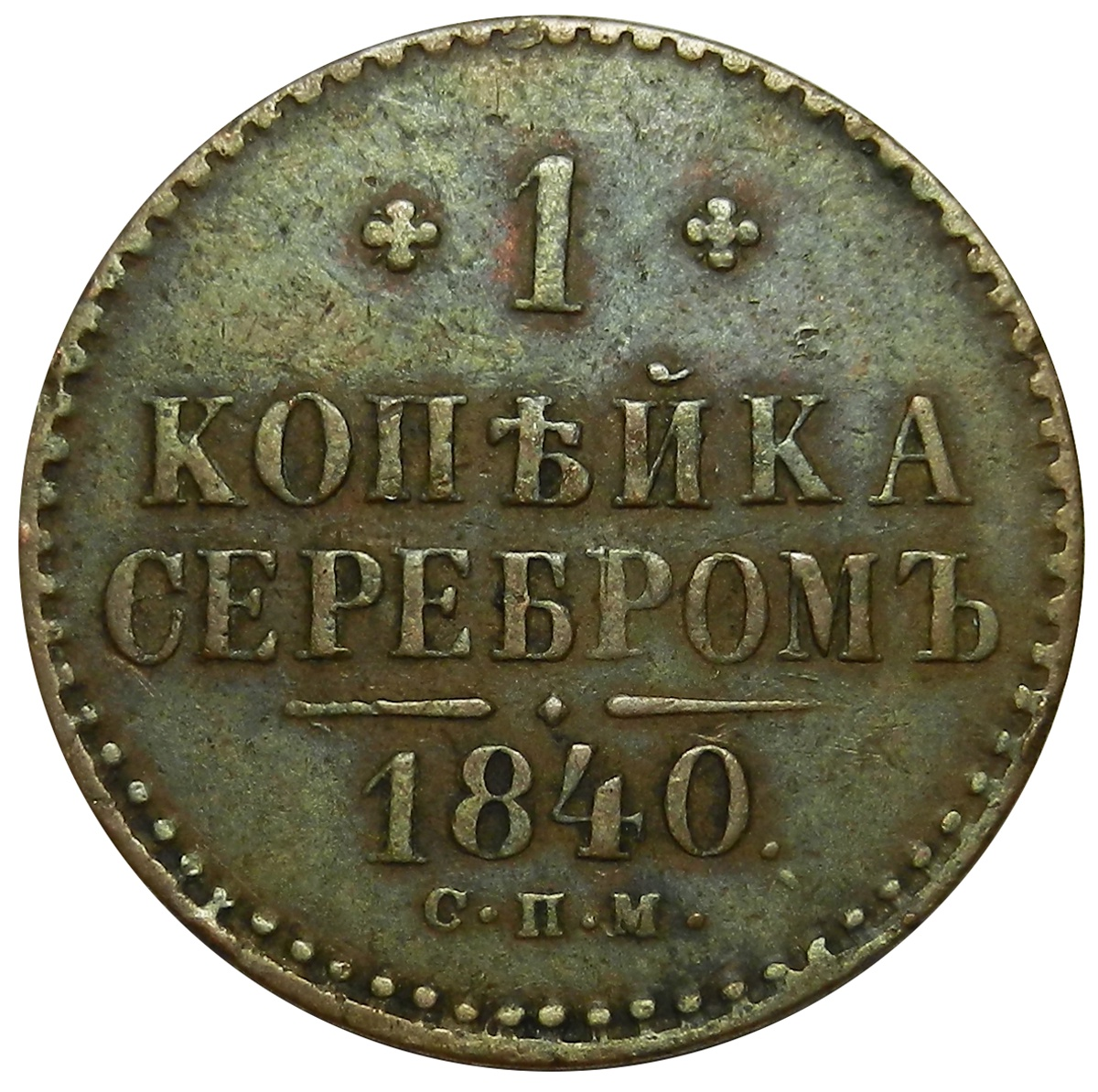 Монета 1 копейка серебром. Медь. Российская Империя, 1840 год (СПМ) AU монета 1 копейка серебром медь российская империя 1840 год спм xf
